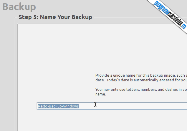 Redo B&R: denumire backup